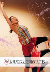 北鎌倉女子学園 2017年度入試向けパンフレット