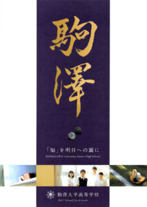 駒澤大学高校 平成29年度入試向けパンフレット