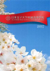 日本女子大学附属高校 平成29年度入試向けパンフレット