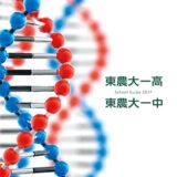 東京農業大学第一高校 平成29年度入試向けパンフレット