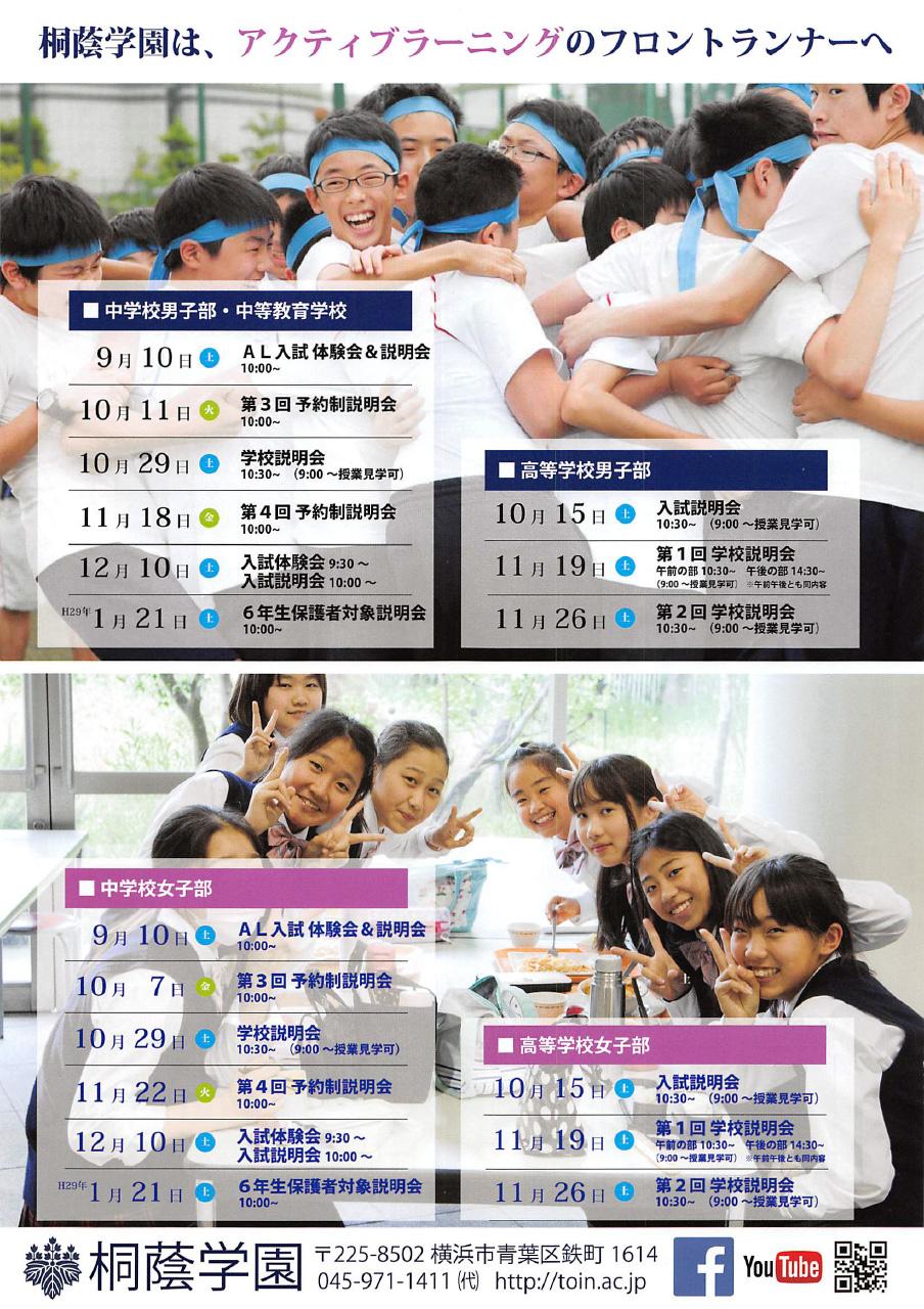 桐蔭学園高校 平成29年度入試向けチラシ