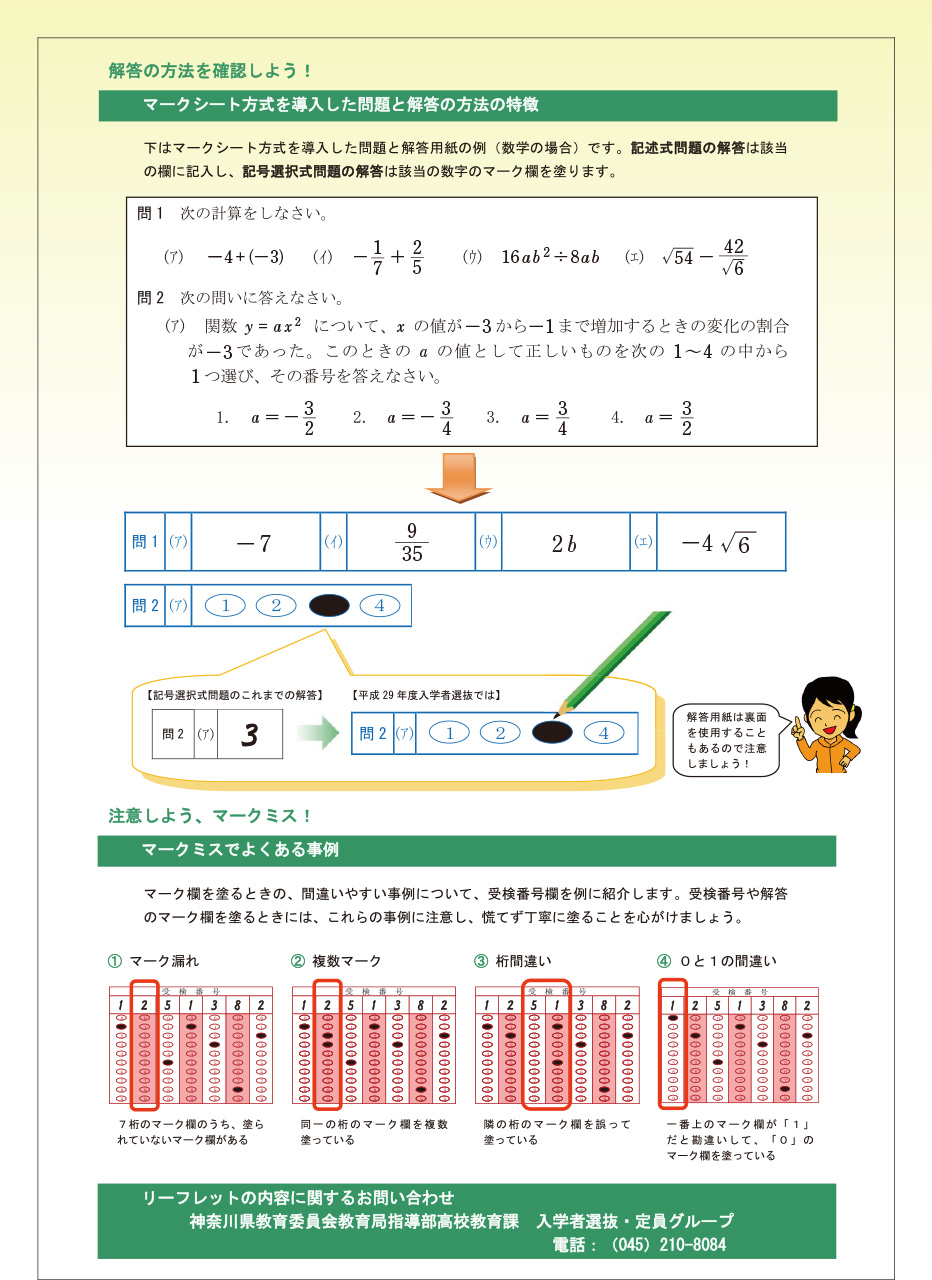 神奈川県公立高校入学者選抜におけるマークシート方式の導入について リーフレット裏