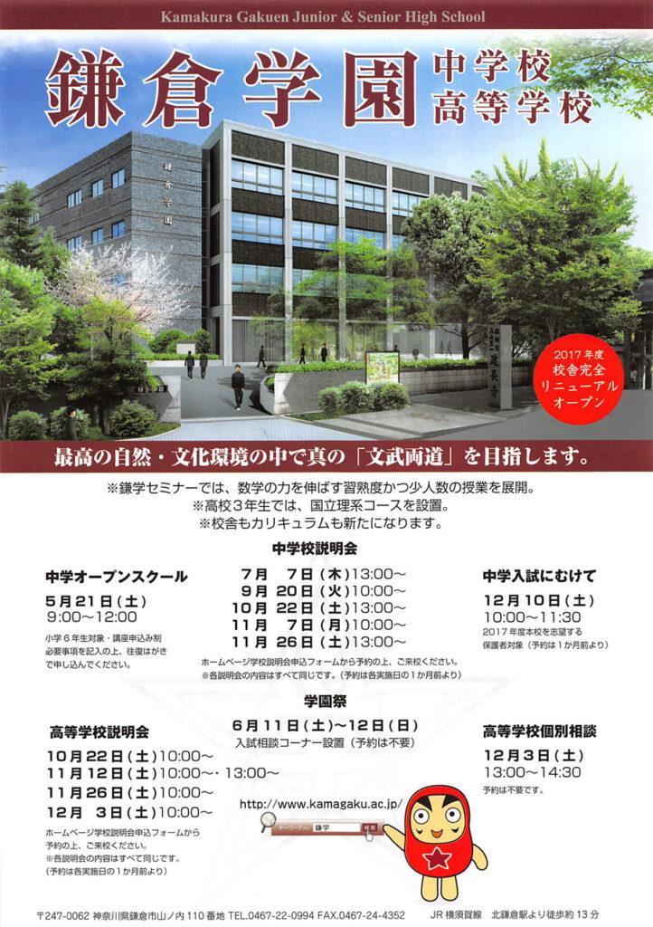 鎌倉学園高校 平成29年度入試向けチラシ
