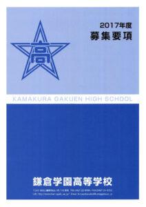 鎌倉学園高校 平成29年度募集要項