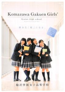 駒澤学園女子高校 平成29年度入試向けパンフレット