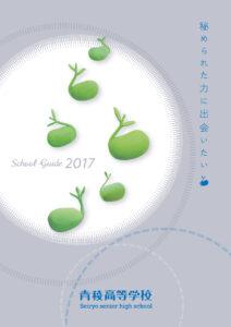 青稜高校 平成29年度入試向けパンフレット