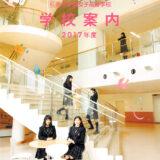 高木学園女子高等学校 平成29年度入試向けパンフレット