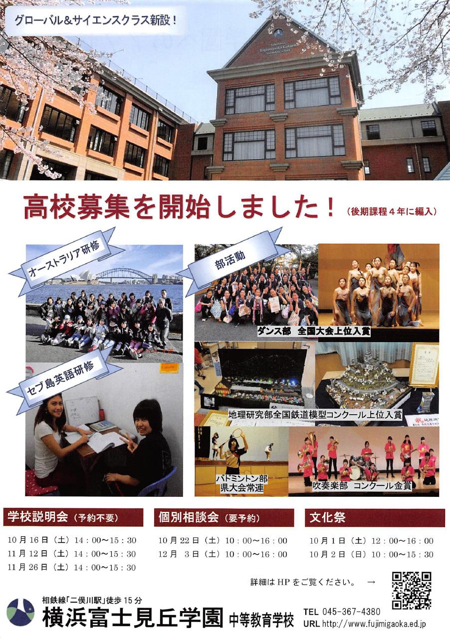 横浜富士見丘学園中等教育学校後期編入 平成29年度入試向けチラシ