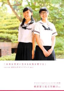 横浜富士見丘学園中等教育学校後期編入 平成29年度入試向けリーフレット