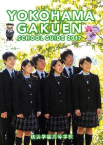 横浜学園高校 平成29年度入試向けパンフレット