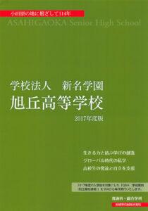 旭丘高等学校 平成29年度入試向けパンフレット・その1