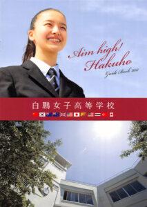 白鵬女子高等学校 平成29年度入試向けパンフレット