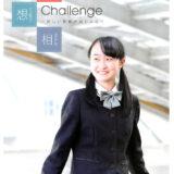 鎌倉女子大学高等部 平成29年度入試向けパンフレット