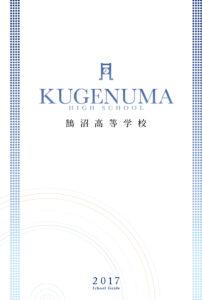 鵠沼高等学校 平成29年度入試向けパンフレット