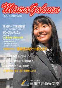 三浦学苑高等学校 平成29年度入試向けパンフレット