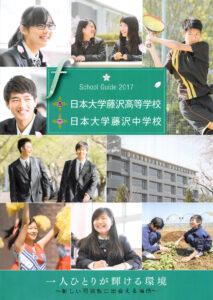 日本大学藤沢高等学校 平成29年度入試向けパンフレット
