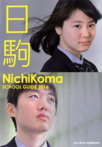 日本工業大学駒場高等学校 平成29年度入試向けパンフレット