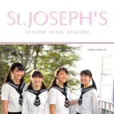 聖ヨゼフ学園高等学校 平成29年度入試向けパンフレット