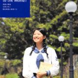 聖和学院高等学校 平成29年度入試向けパンフレット