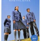 湘南学院高等学校 平成29年度入試向けパンフレット