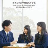 湘南工科大学附属高等学校 平成29年度入試向けパンフレット左