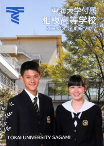 東海大学付属相模高等学校 平成29年度入試向けパンフレット