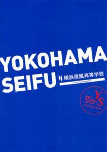 横浜清風高等学校 平成29年度入試向けパンフレット