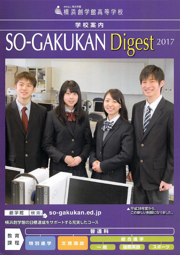 yokohama-sogakukan-2017chirashi