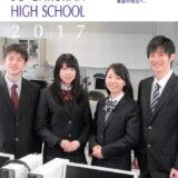 横浜創学館高等学校 平成29年度入試向けパンフレット