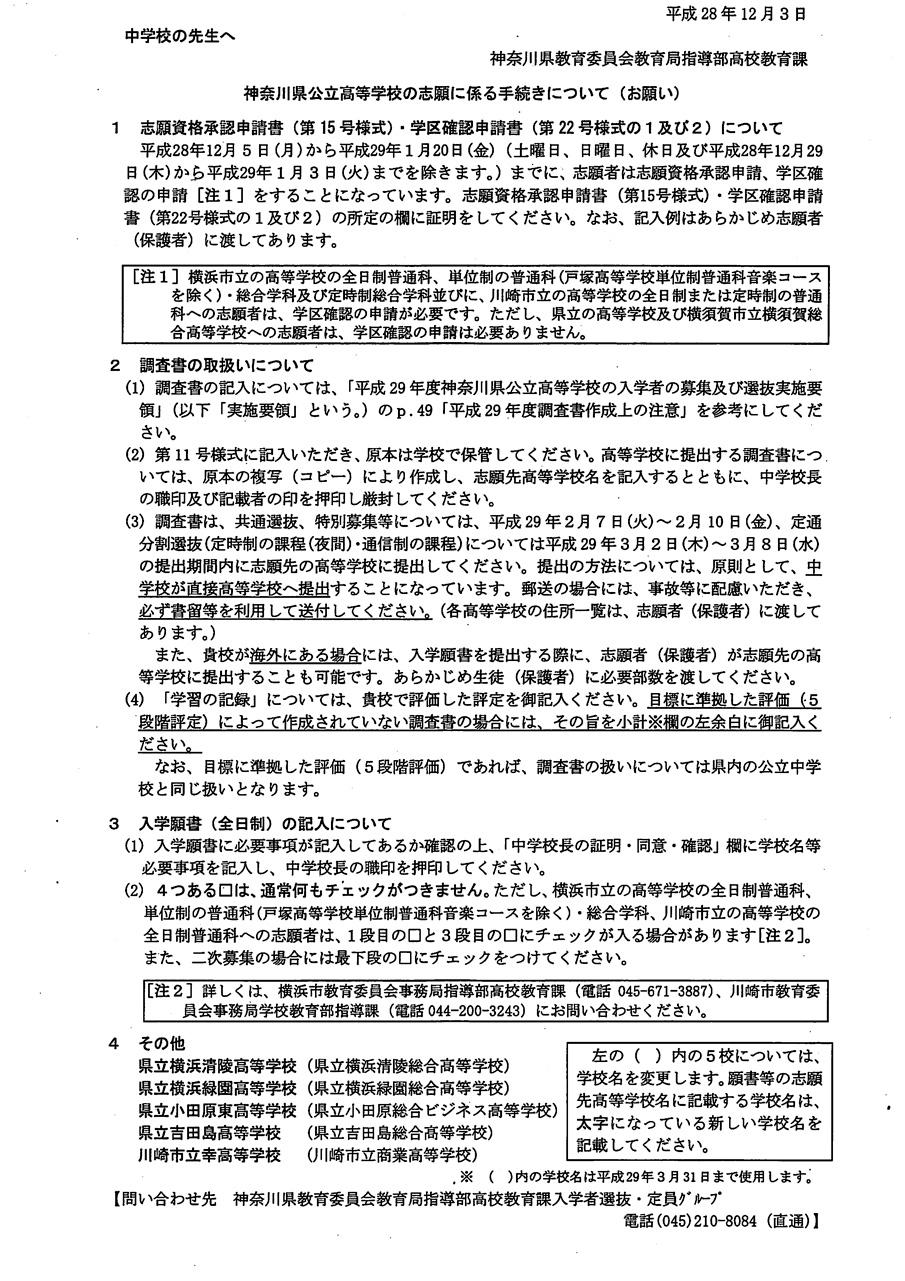 平成29年度 神奈川県公立高等学校の志願に係る手続きについて(お願い)