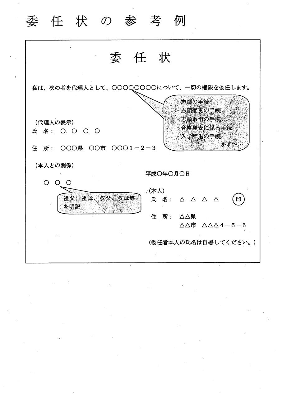 平成29年度 神奈川県公立高校入試 委任状の参考例