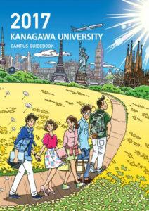神奈川大学 平成29年度入試向けパンフレット