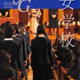 平成28年度入試で捜真女学校から筑波大学医‐医に1名が現役合格