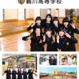 鶴川高等学校 平成29年度入試向けパンフレット