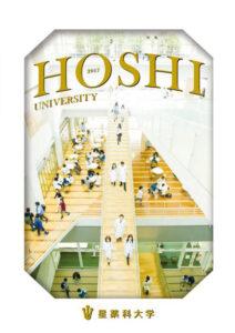 星薬科大学 平成29年度入試向けパンフレット