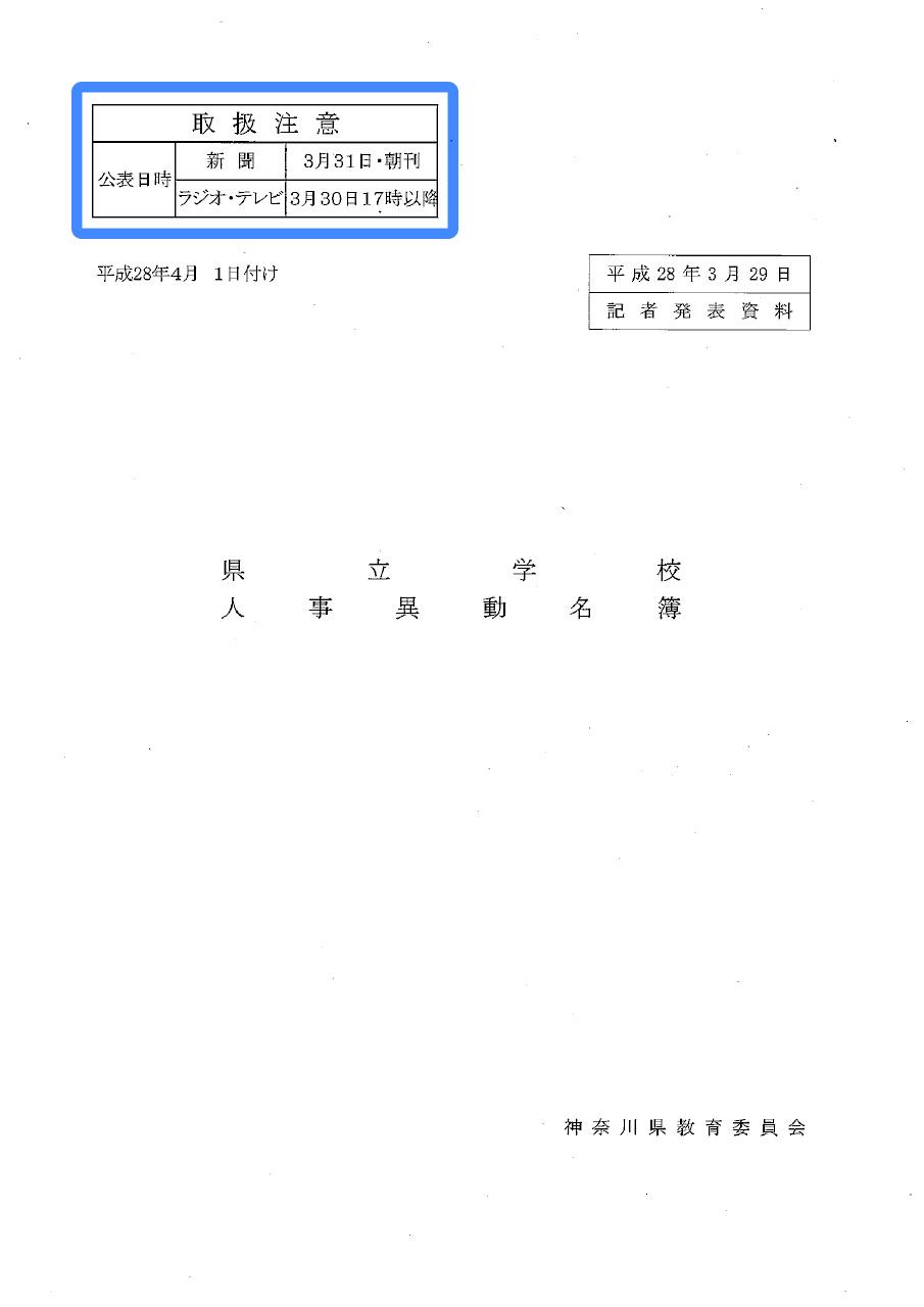 平成28年県立学校人事異動名簿