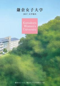 鎌倉女子大学 平成29年度入試向けパンフレット