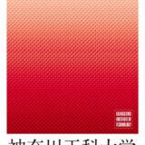 神奈川工科大学 平成29年度入試向けパンフレット