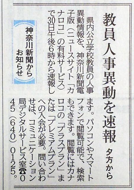 神奈川新聞「カナロコ」2017年度教職員人事異動速報予定
