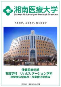湘南医療大学 平成29年度入試向けパンフレット