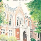 慶應義塾大学 平成29年度入試向けパンフレット