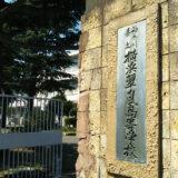 神奈川県立横浜翠嵐高校正門右側 2017年3月22日撮影
