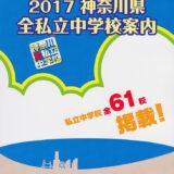 2017神奈川県全私立中学校案内