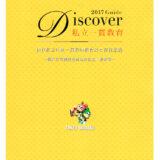 2017 Discover 私立一貫教育ガイドブック