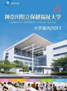 神奈川県立保健福祉大学 平成29年度入試向けパンフレット