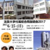 法政大学付属校合同説明会2017