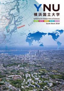 横浜国立大学 平成29年度入試向けパンフレット