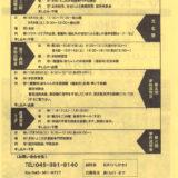 神奈川県立二俣川看護福祉高等学校 平成30年度入試向けチラシ裏