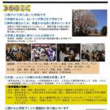 舞岡高校 平成30年度入試向けチラシ