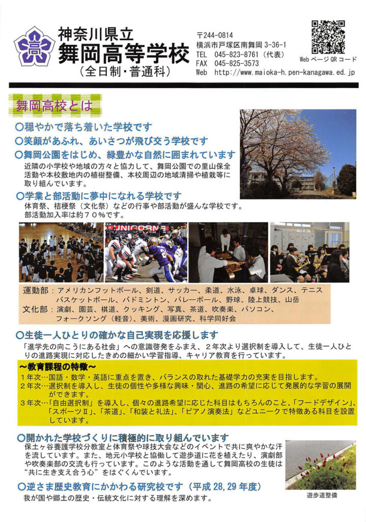 神奈川県立舞岡高等学校 平成30年度入試向けチラシ表